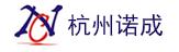杭州诺成自动化系统工程有限公司