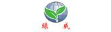 山东绿威环保科技有限公司