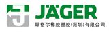 耶格尔橡胶塑胶(深圳)有限公司